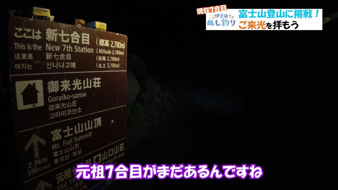 富士登山道富士宮口元祖七合目 標識