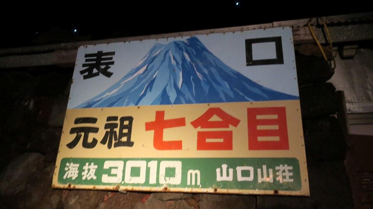 富士登山道富士宮口元祖七合目 山口山荘
