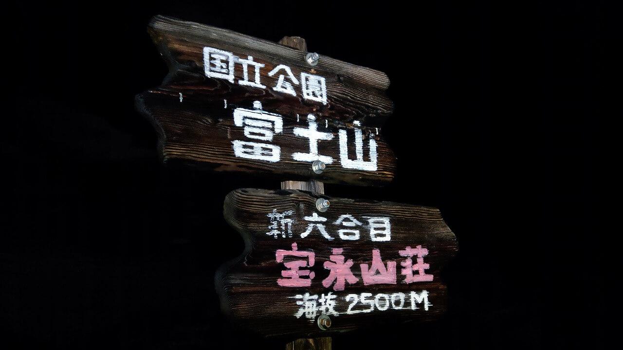 夜の富士登山道看板
