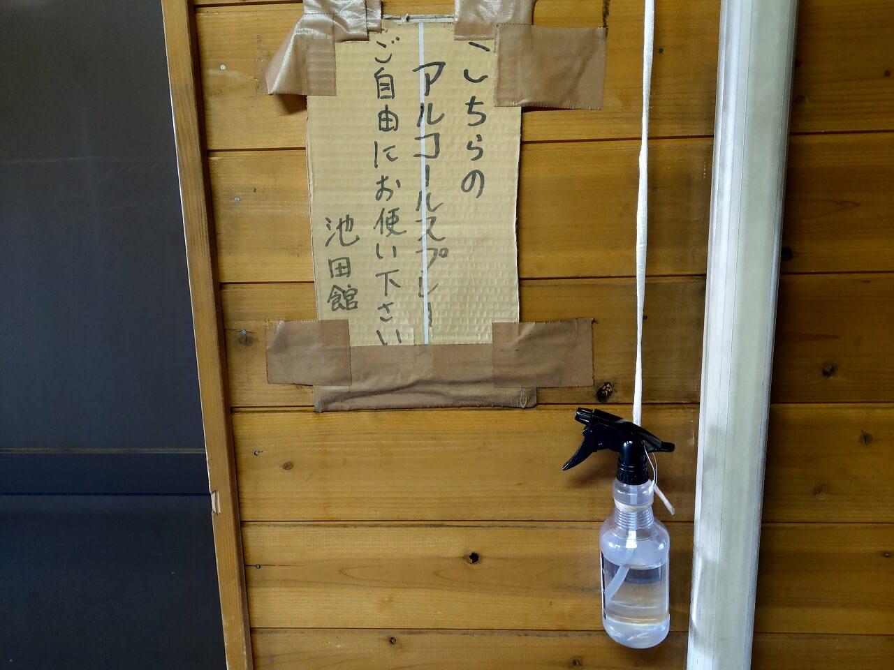 富士登山道富士宮口八合目山荘 池田館 室内