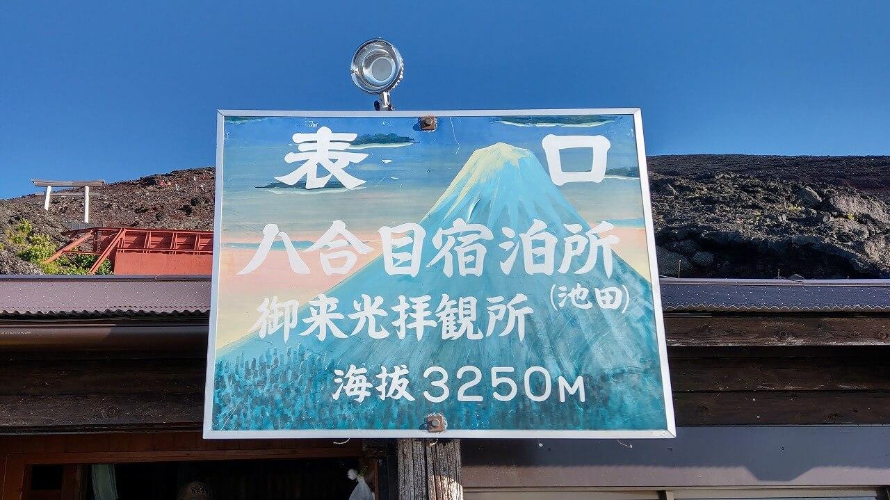 富士登山道富士宮ルート八合目