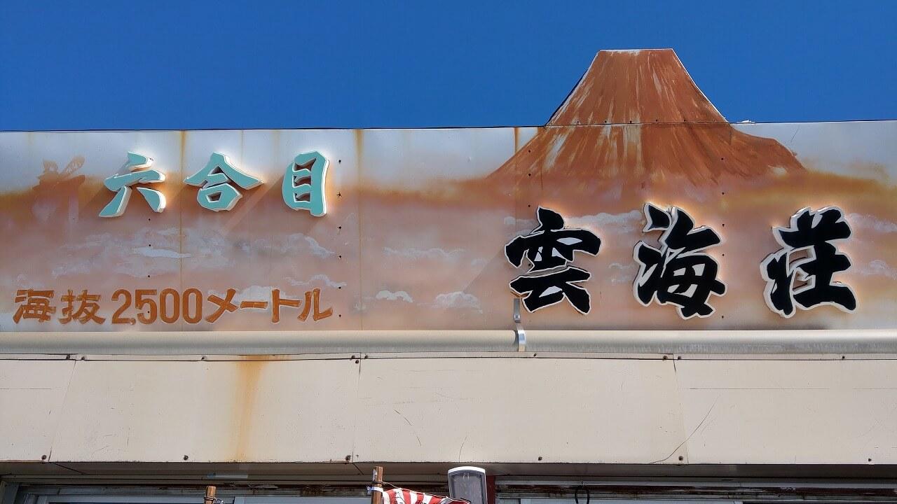 富士登山道富士宮ルート六合目