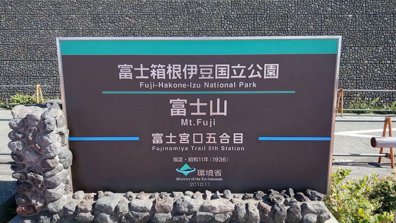 富士宮口五合目 看板