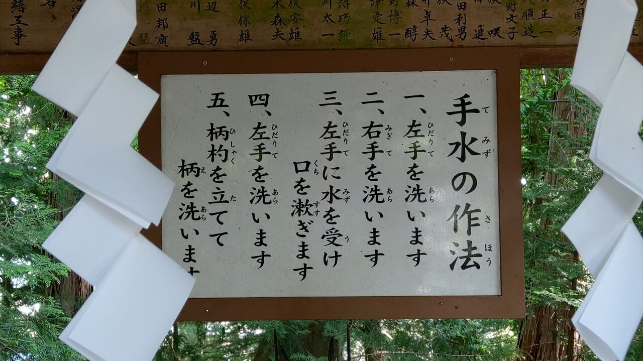 新屋山神社 本宮 手水の作法