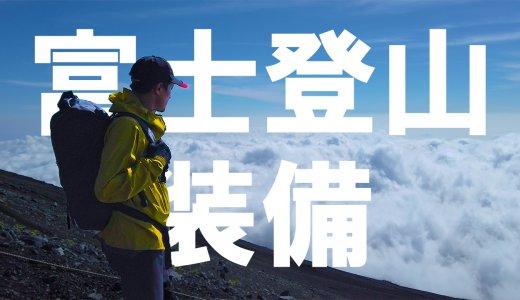 初心者の富士登山に必要な持ち物とおすすめの装備をまとめて紹介
