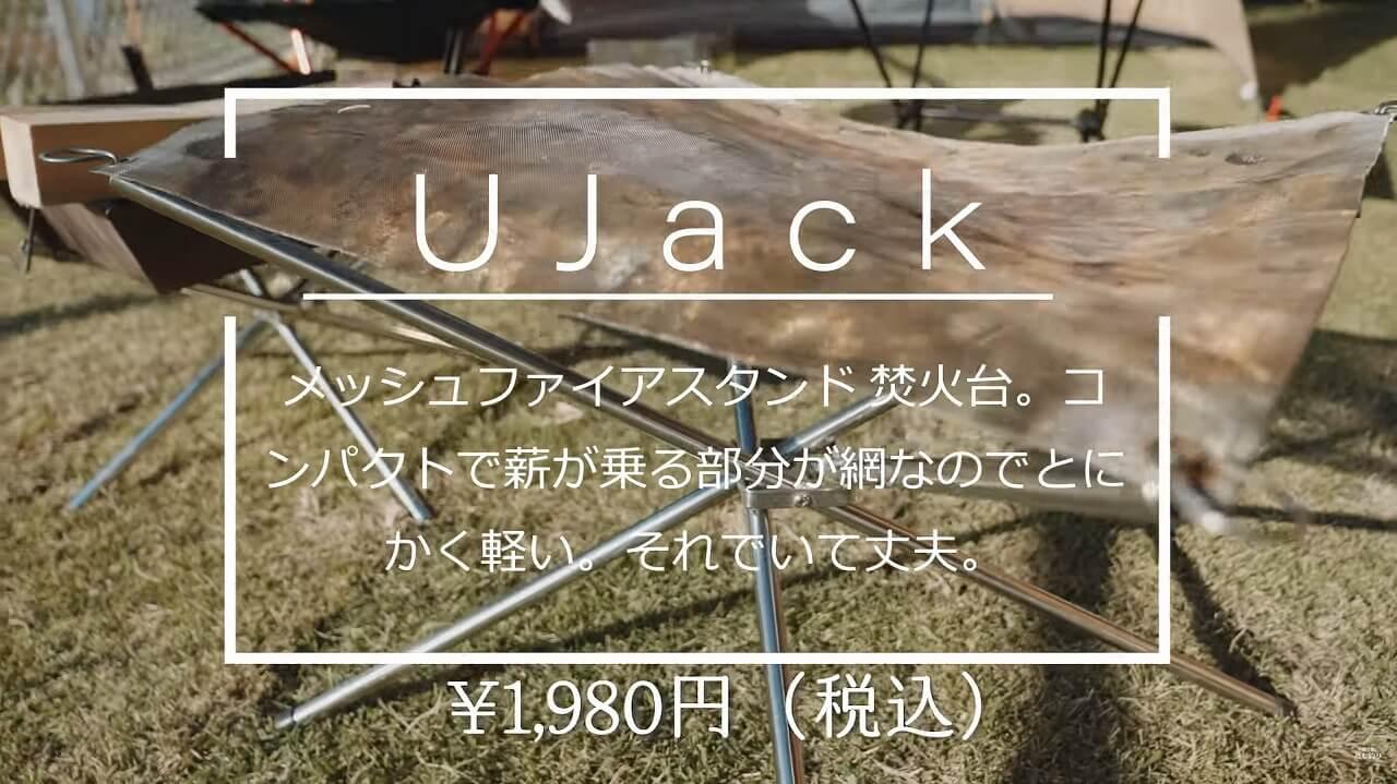 UJack メッシュファイアスタンド