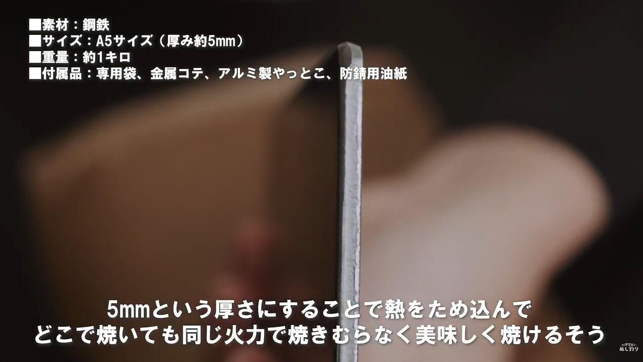 ヨコザワテッパン側面 約5mmの厚み