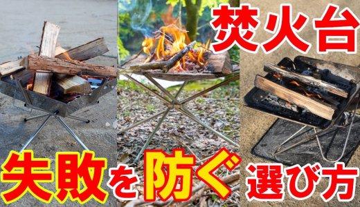 キャンプ初心者向け焚き火台の選び方