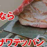 ステーキ肉を焼いているヨコザワテッパン