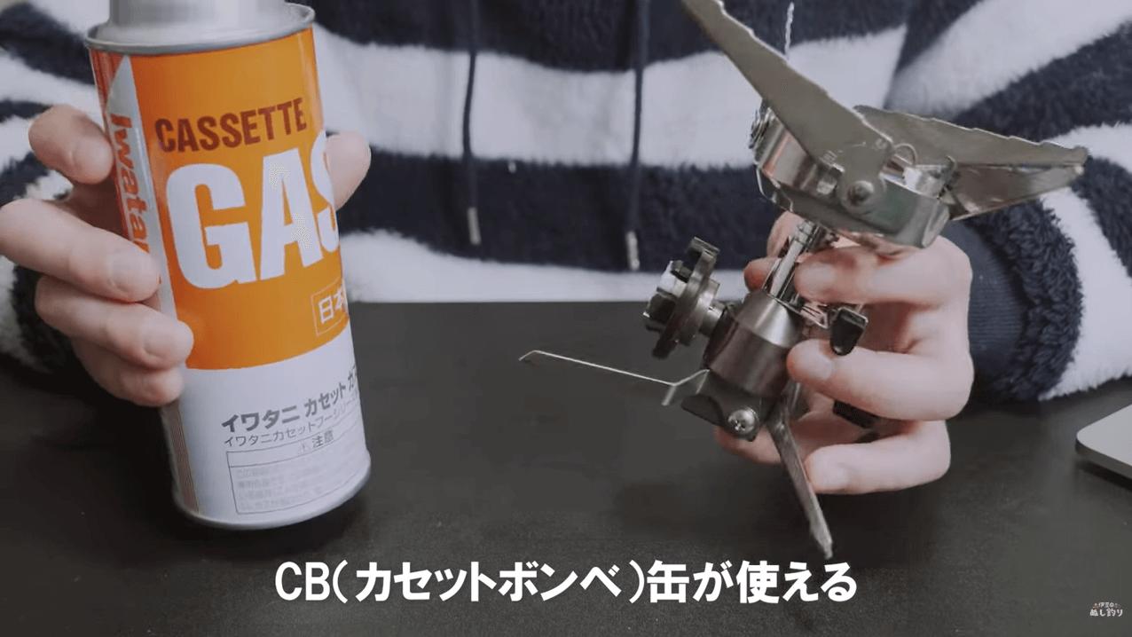 イワタニ ジュニアコンパクトバーナーはCB缶が使える