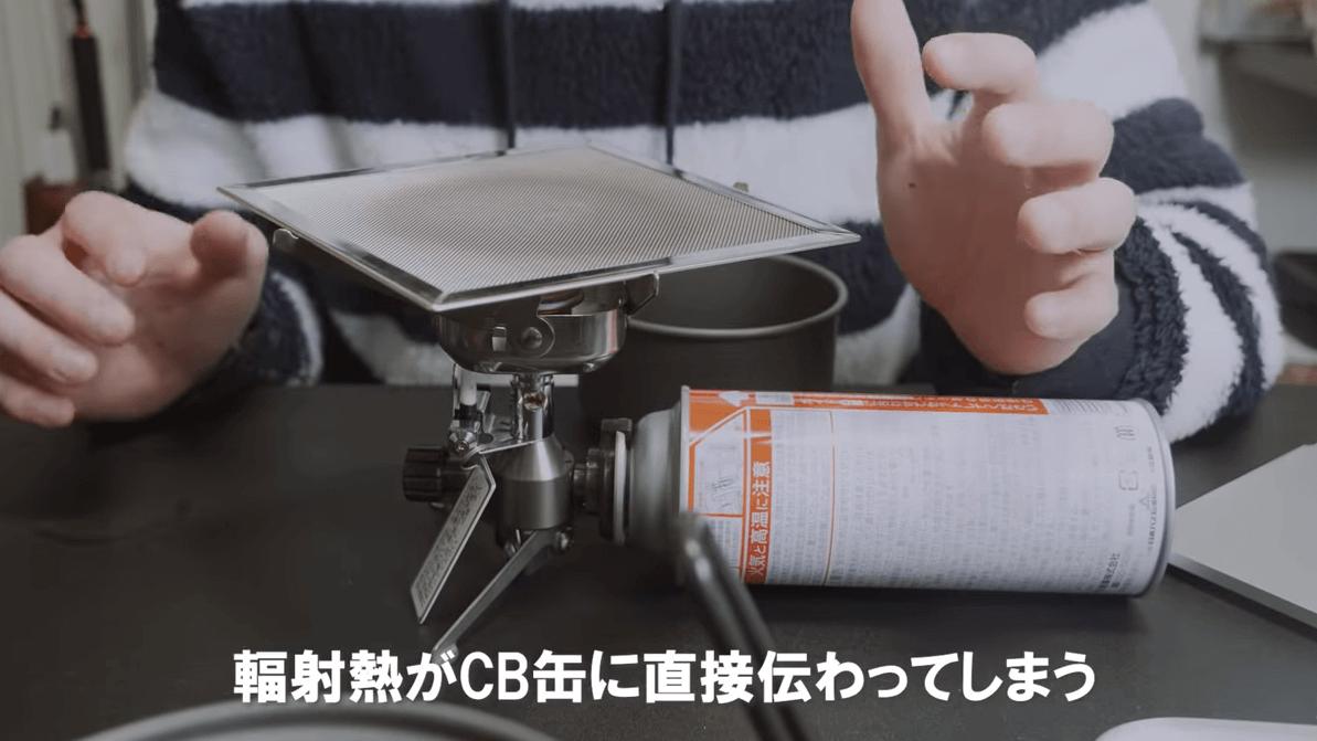 イワタニ ジュニアコンパクトバーナーにバーナーパットを載せる時は輻射熱に注意