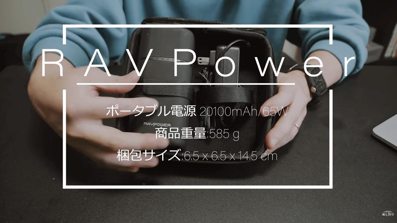 RAVPower 超大容量モバイルバッテリー RP-PB054