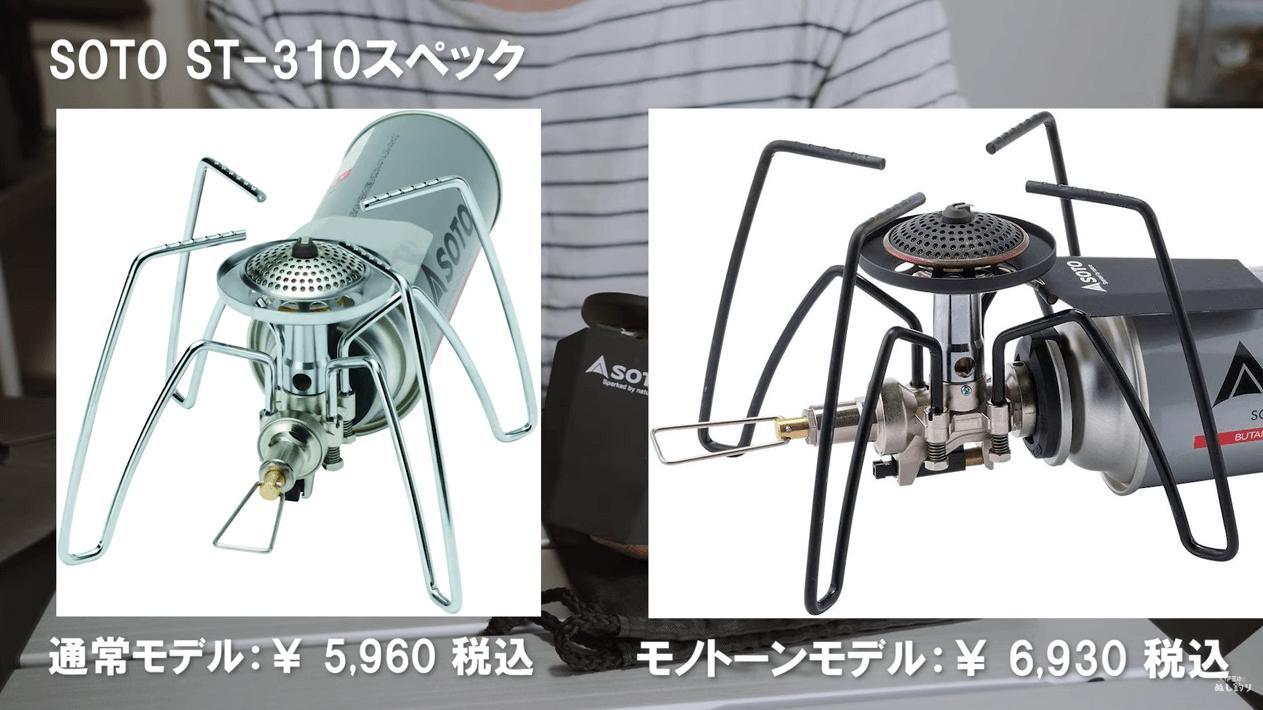 SOTO ST-310通常モデルとモノトーンモデルの比較