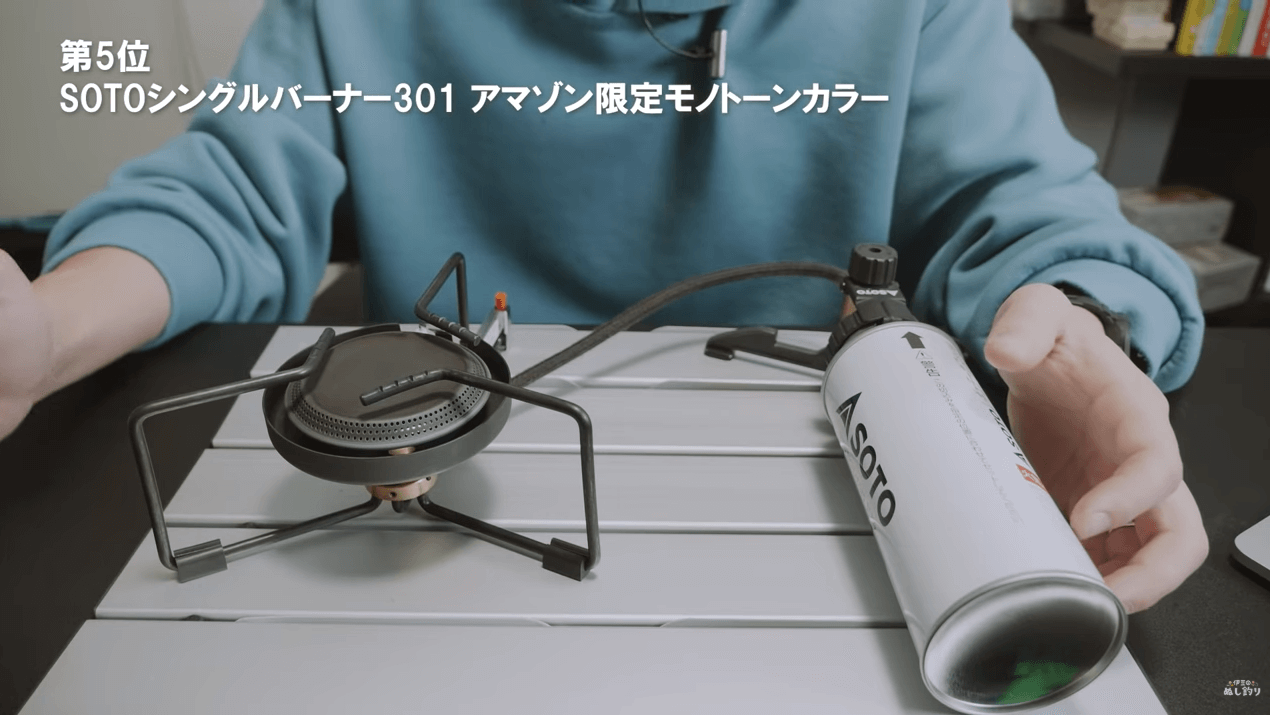 SOTO シングルバーナー ST301