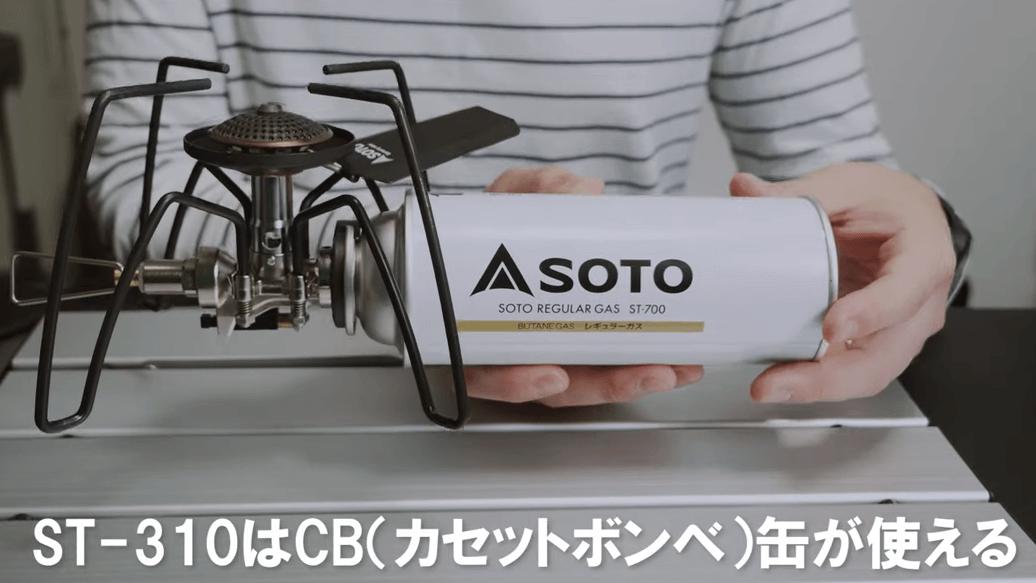 SOTO ST-310はCB缶が使える
