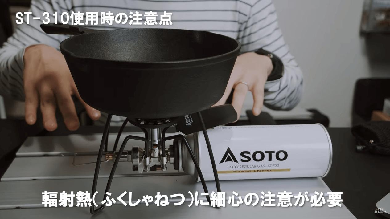 SOTO ST-310は輻射熱に注意