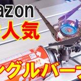 Amazonで1番人気のシングルバーナー イワタニジュニアコンパクトバーナー