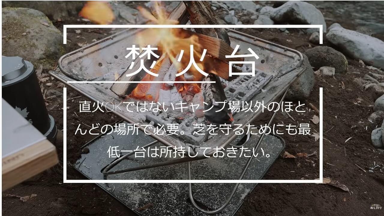 焚き火に役立つ道具ベスト9 焚き火台