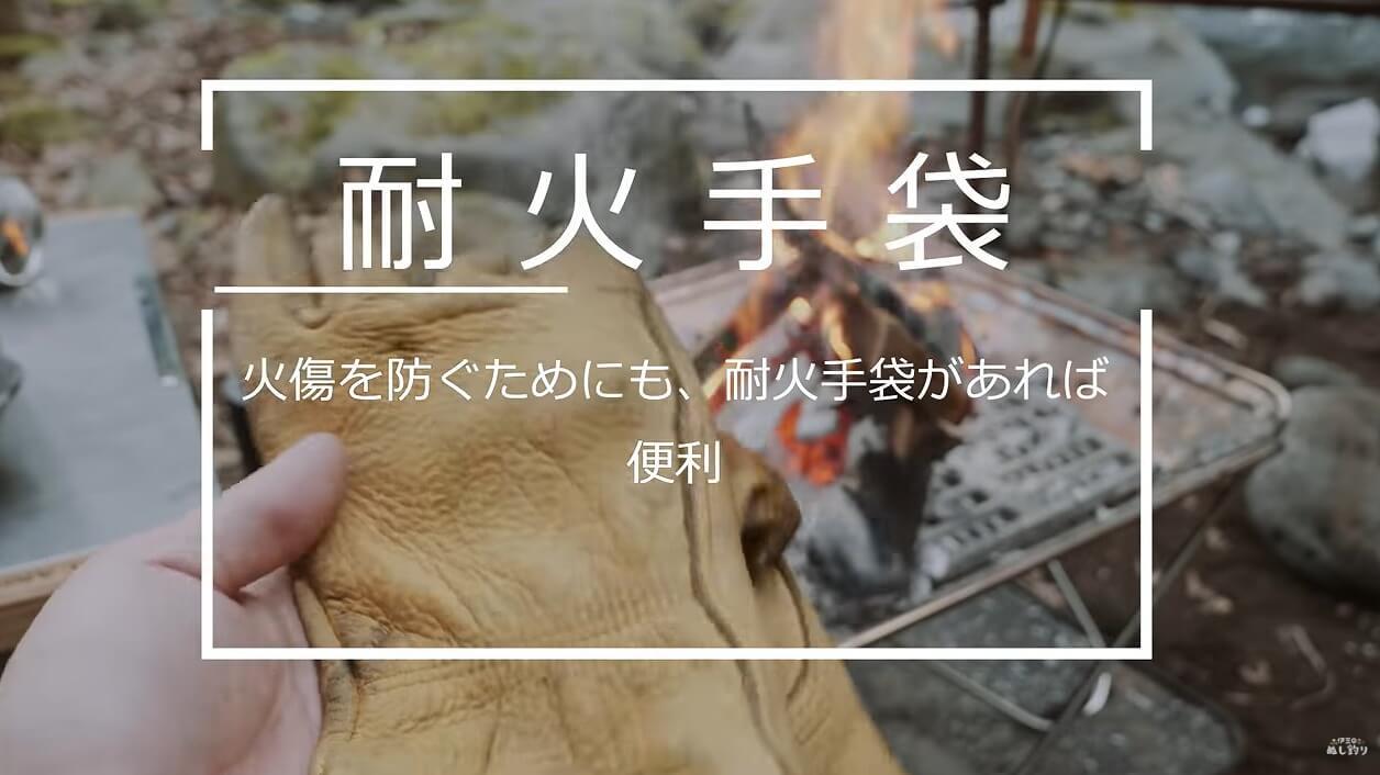焚き火に役立つ道具ベスト9 耐火手袋