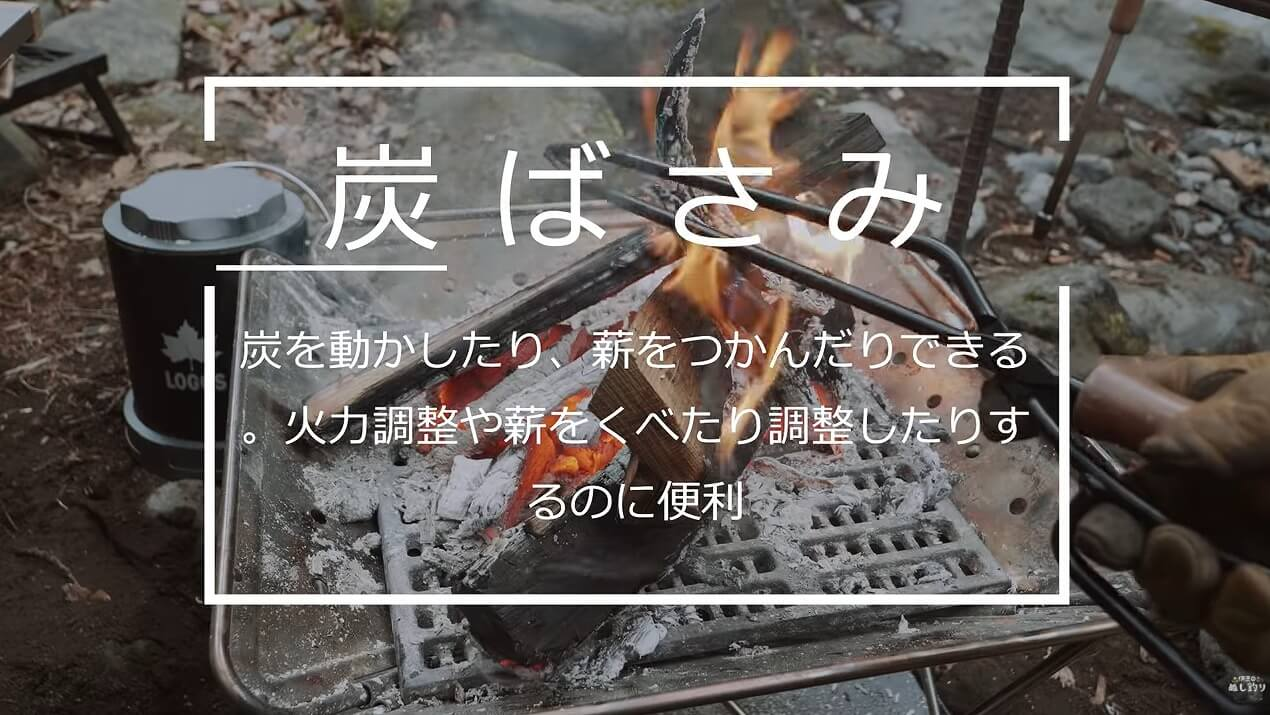 焚き火に役立つ道具ベスト9 炭ばさみ
