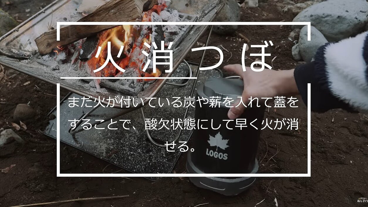 焚き火に役立つ道具ベスト9 火消し壺