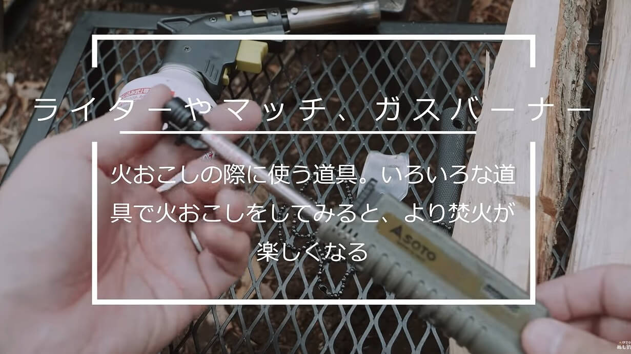 焚き火に役立つ道具ベスト9 ライター・マッチ・ガスバーナー