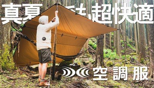 空調服TM AIRGEAR®️レビュー|暑い夏キャンプを快適に過ごせる魔法の服装