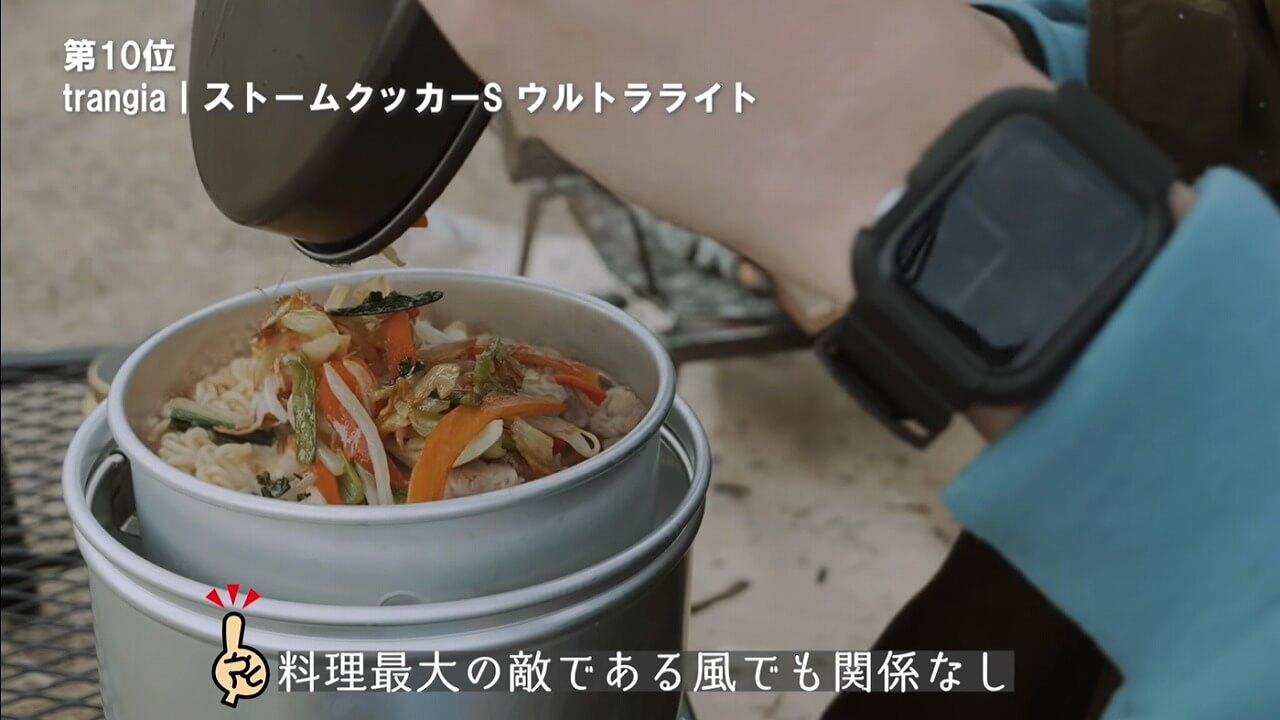 trangia ストームクッカーS ウルトラライトは風に強いので屋外調理も快適