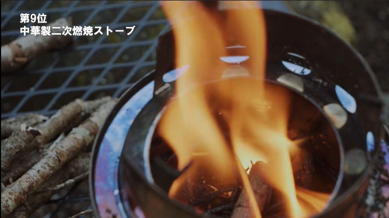 中華製 二次燃焼ストーブ 火力
