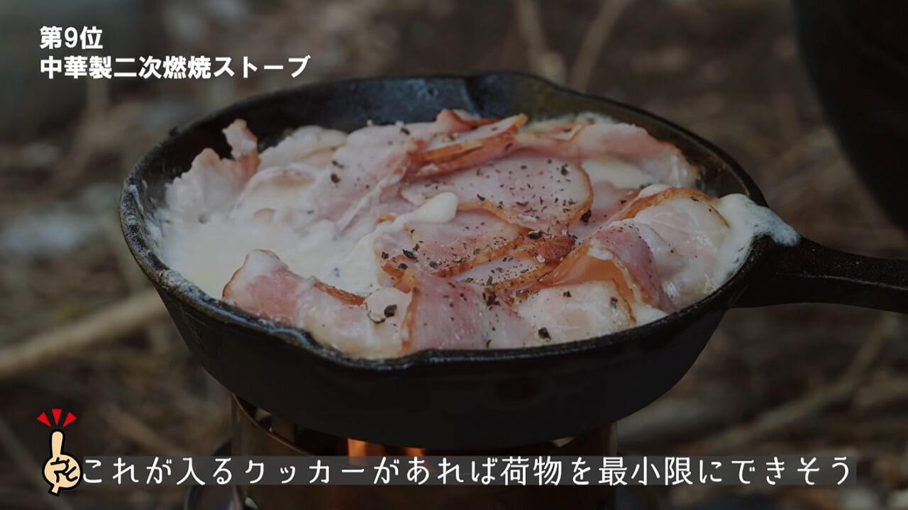 中華製 二次燃焼ストーブで調理