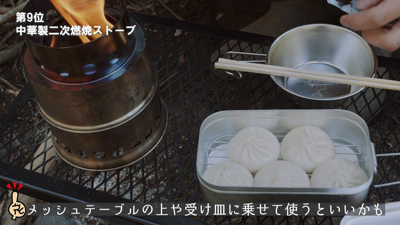 メッシュテーブルに置いて二次燃焼ストーブを使用