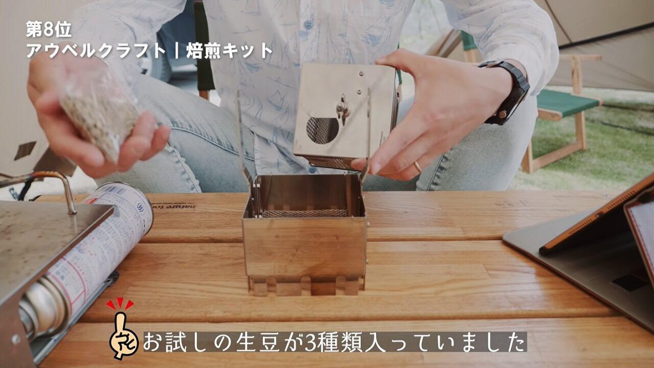 アウベルクラフト:焙煎キットに付属の生豆