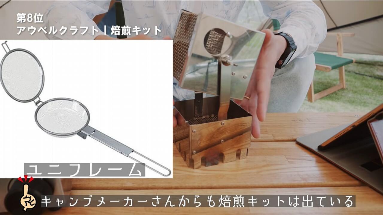 ユニフレーム製コーヒー焙煎器具
