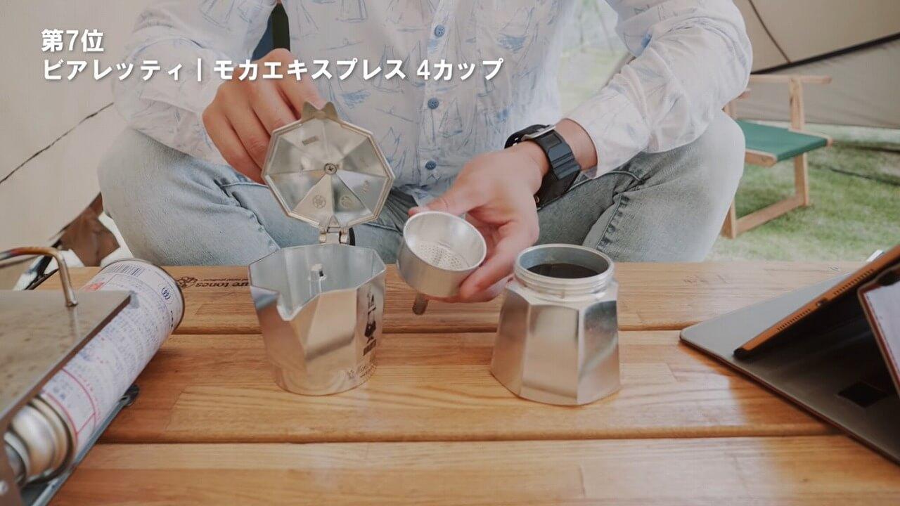BIALETTI 直火式 モカエキスプレス パーツ構成