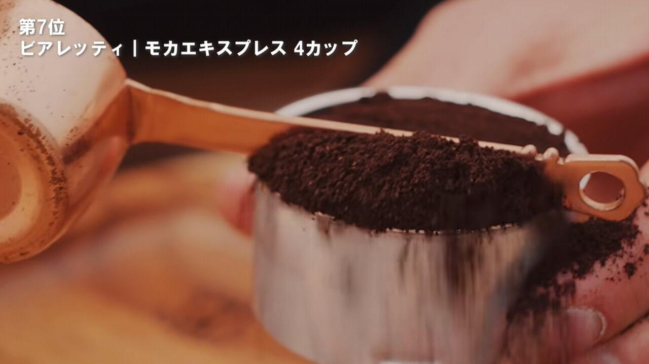 BIALETTI 直火式 モカエキスプレスのバスケットにコーヒー粉を入れる