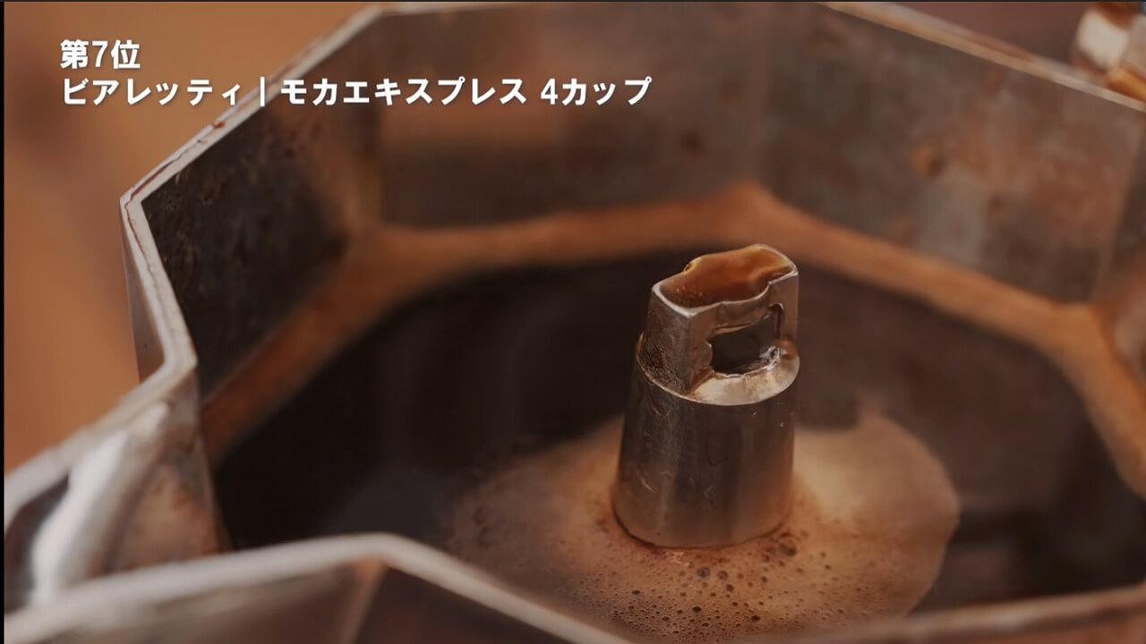 BIALETTI 直火式 モカエキスプレスから吹き出すコーヒー