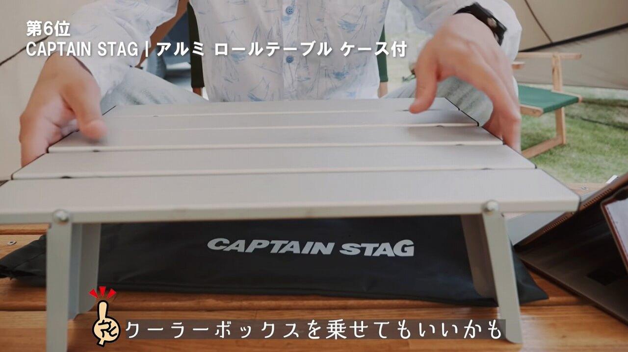 CAPTAIN STAG アルミ ロールテーブルにはクーラーボックスを載せるのもおすすめ