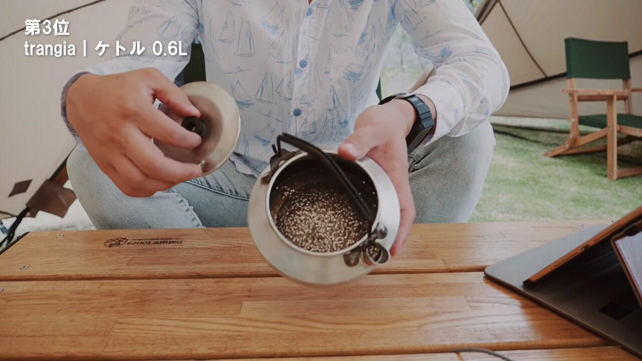 trangia 325ケトル 0.6L底面の黒ずみ