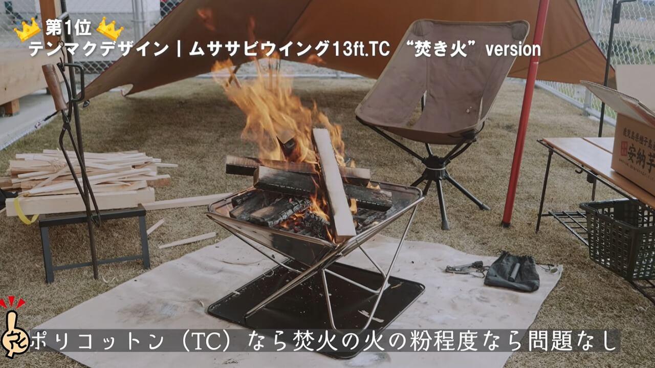 テンマクデザイン ムササビウイングのTC生地は焚き火の火の粉程度はへっちゃら
