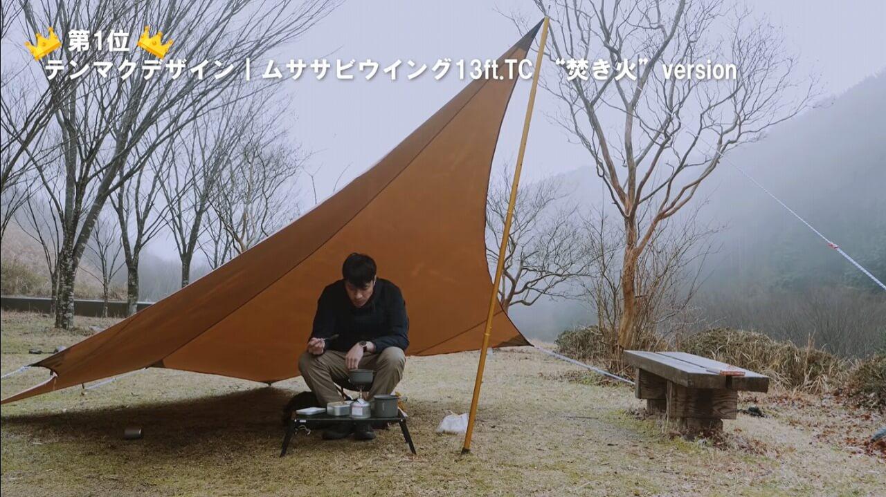 テンマクデザイン ムササビウイングで雨キャンプ