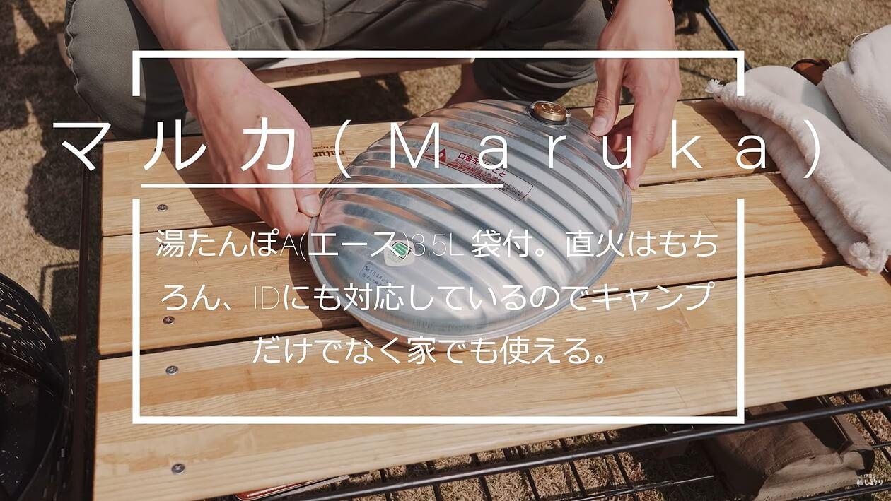 マルカ 湯たんぽA 3.5L 袋付