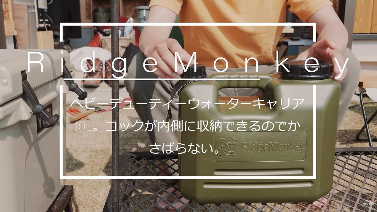 RidgeMonkey ヘビーデューティーウォーターキャリア10L