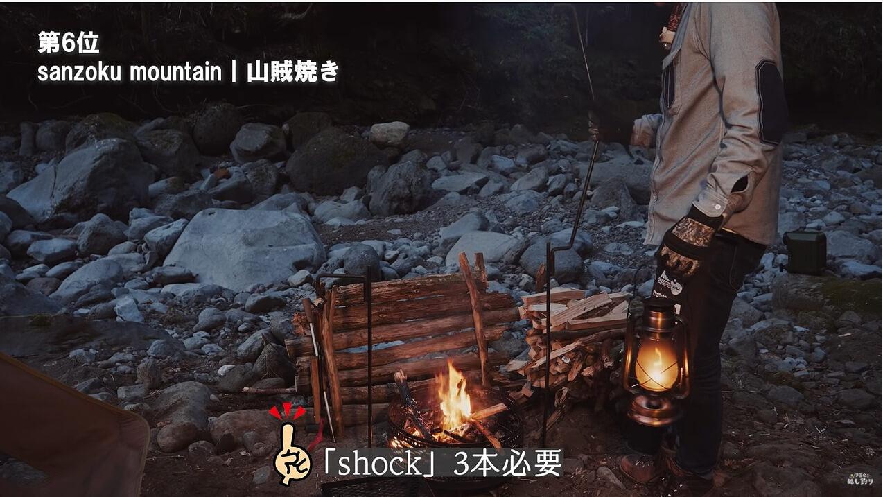 sanzoku mountain 山賊焼きにはshockが3本必要