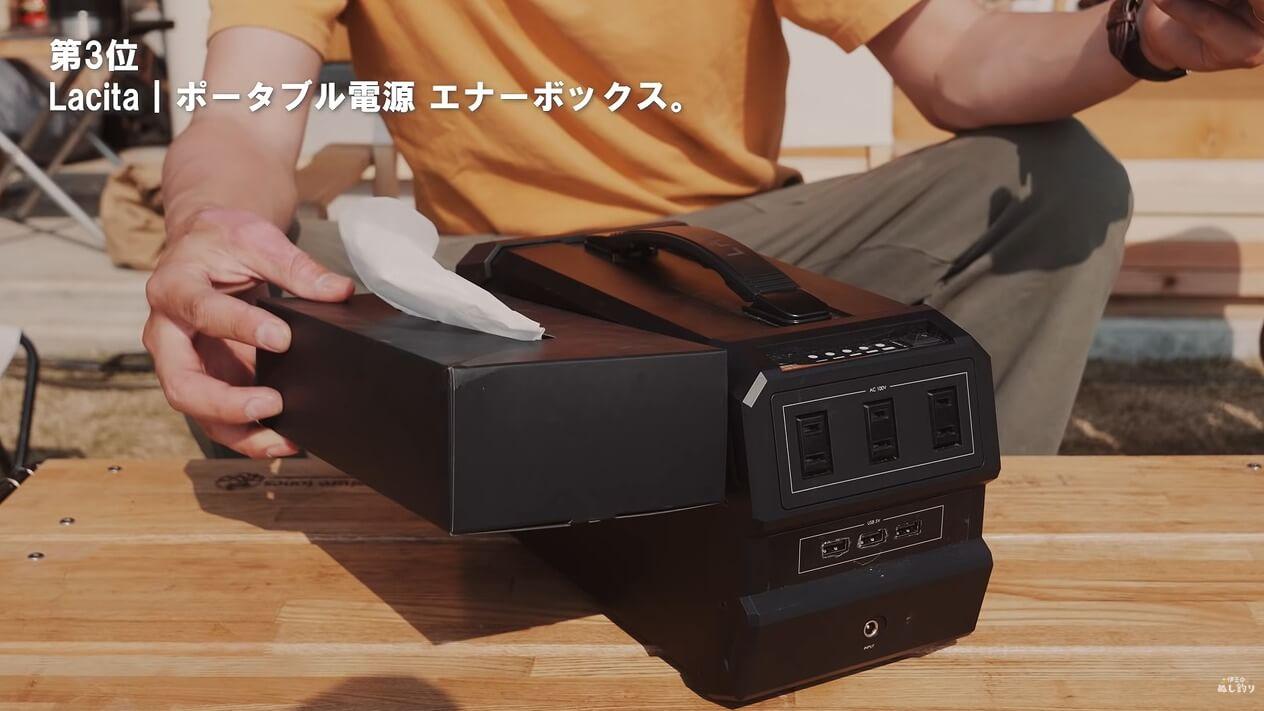 LACITA ポータブル電源 エナーボックスのサイズ感