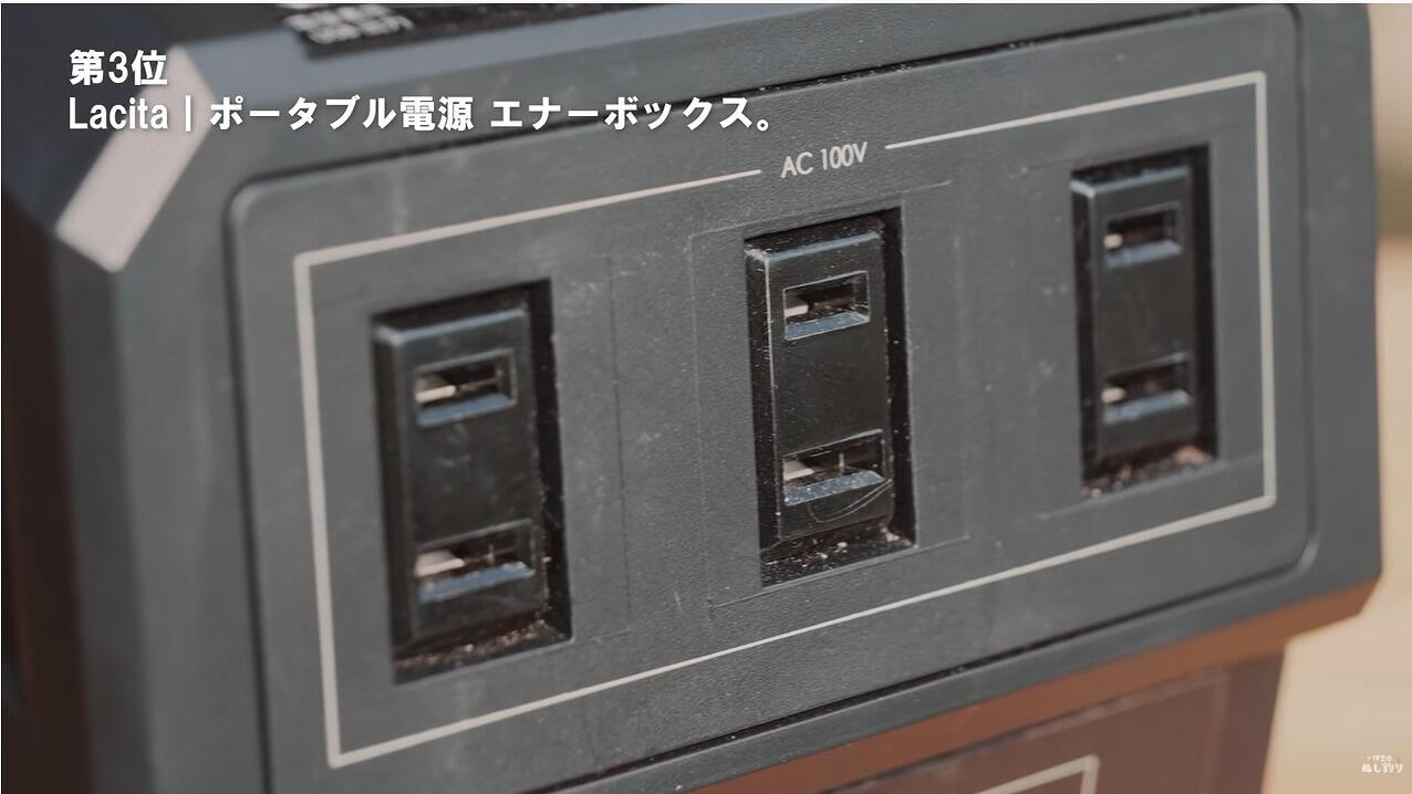 LACITA ポータブル電源 エナーボックスのAC端子