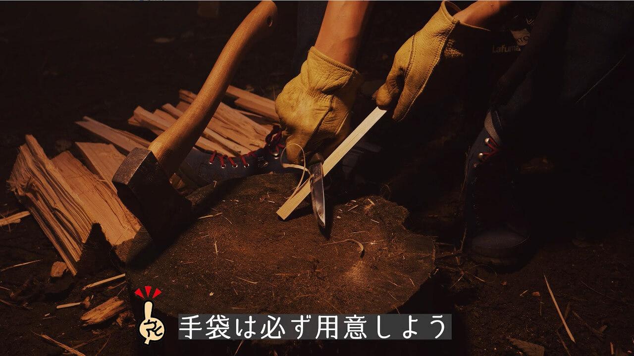 手袋を着けると薪を触る時も安心