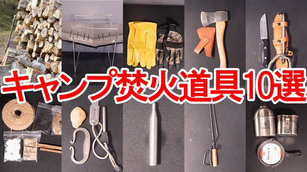 キャンプ焚き火道具10選