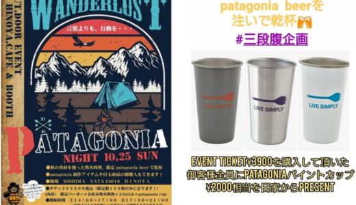 告知【PATAGONIA NIGHT開催します!】