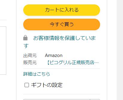 正規販売店がAmazonでピコグリルの販売を開始
