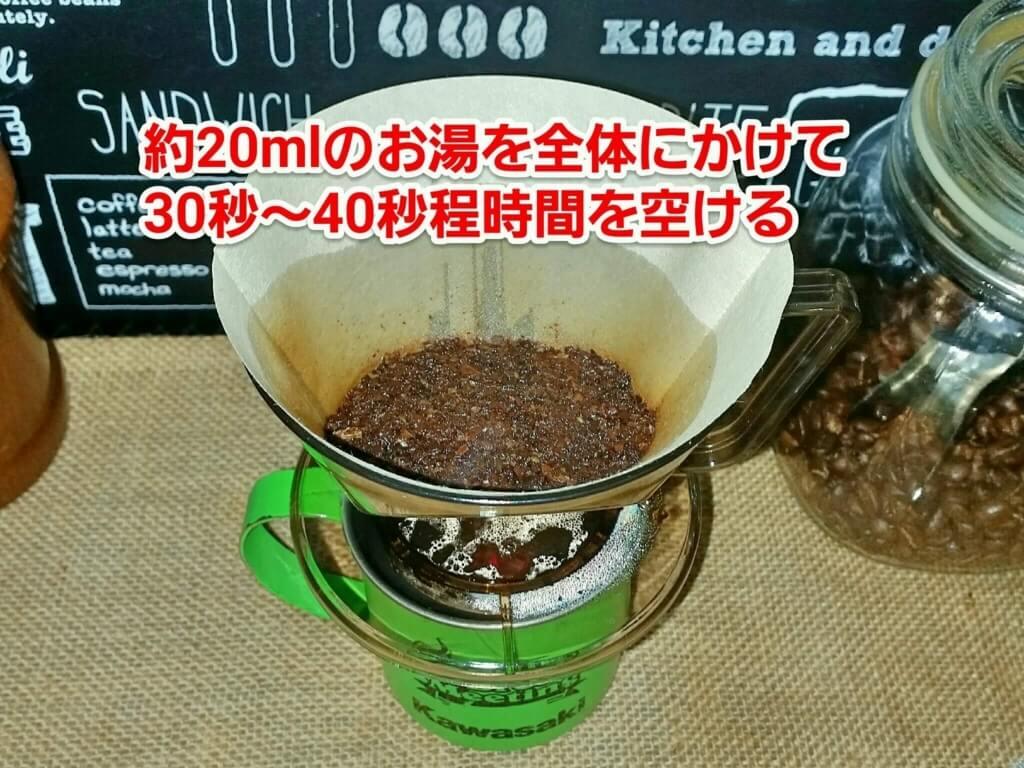 コーヒー豆の蒸らし
